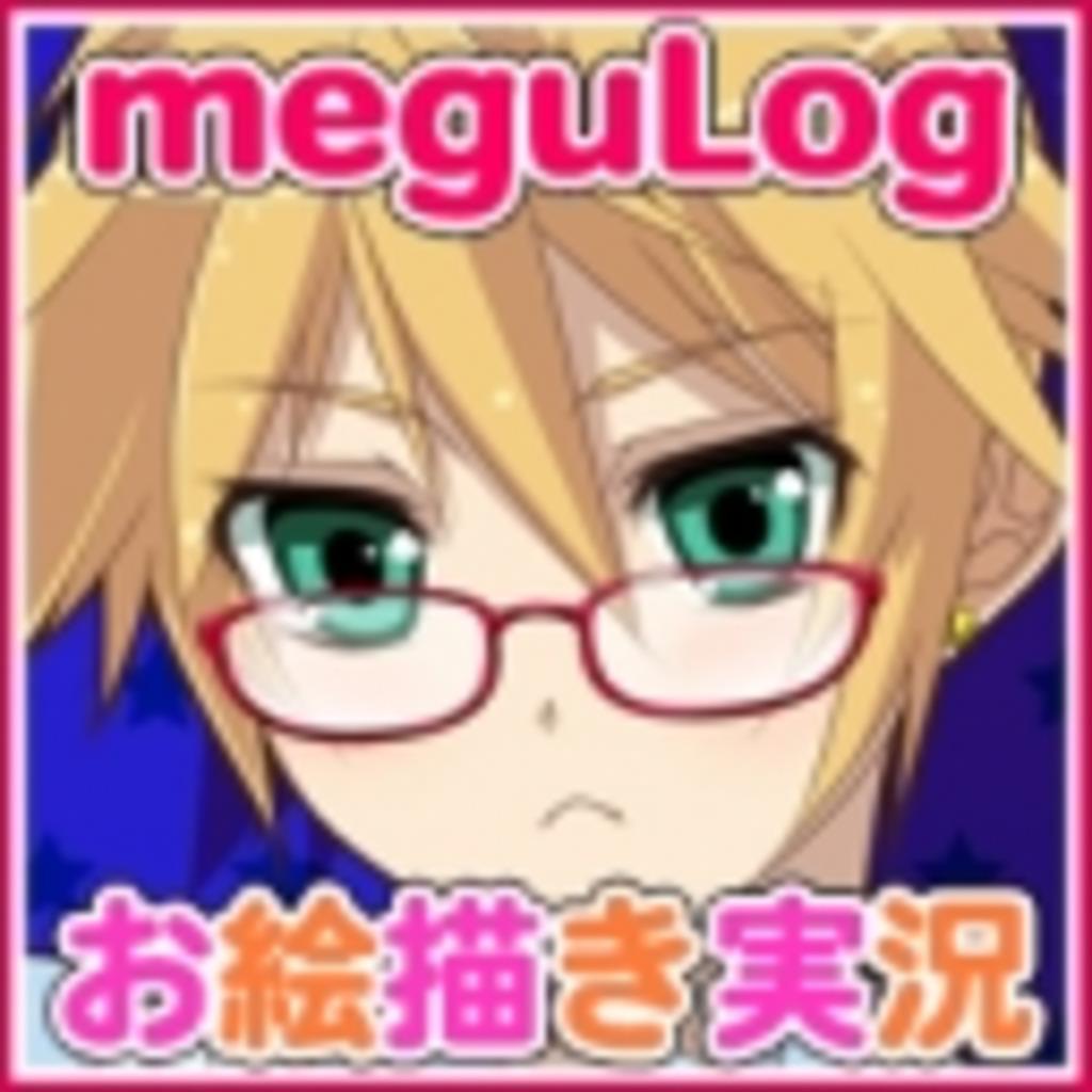 meguLog★お絵かき実況