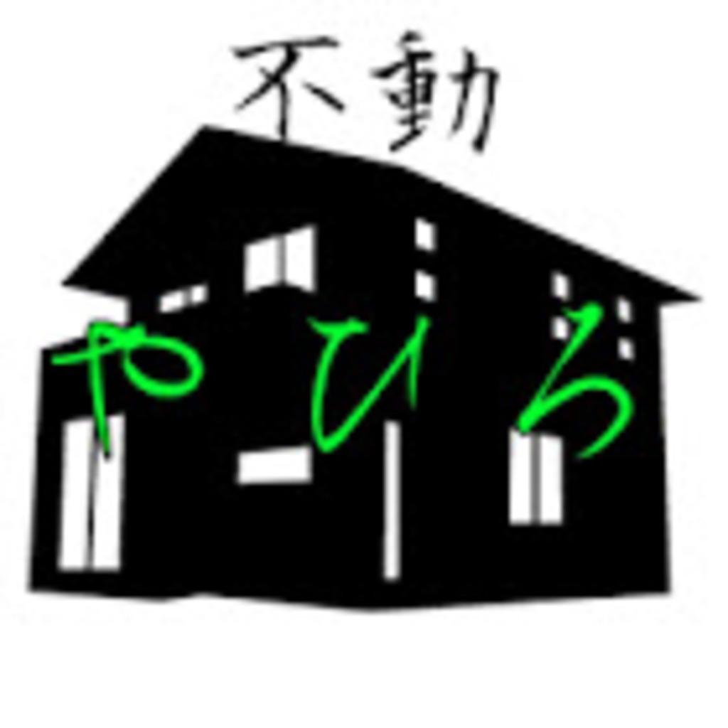 #不動さんち