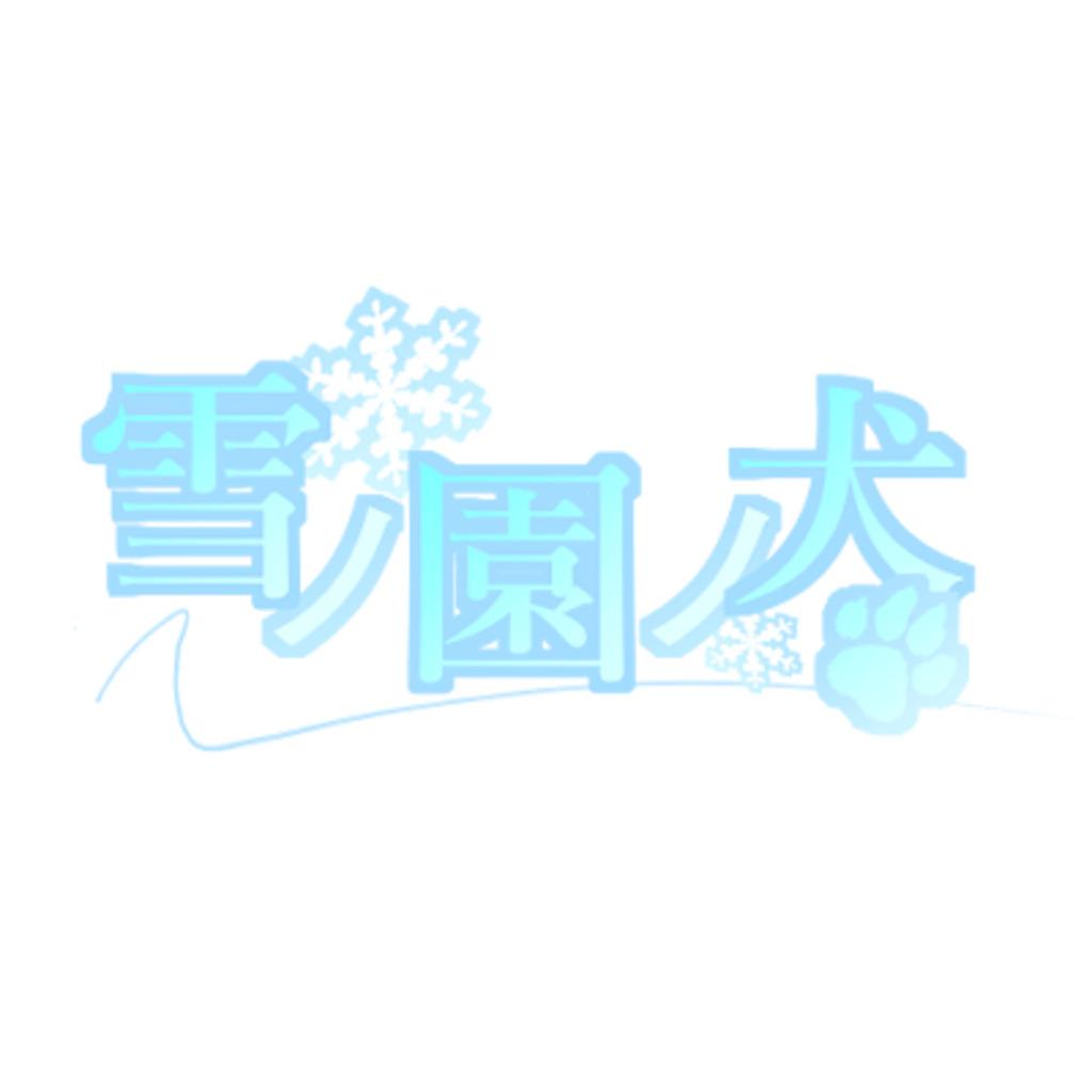 雪ノ園ノ犬