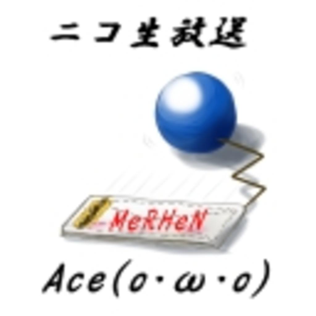 Ace(o・ω・o) 【MeLHeN】