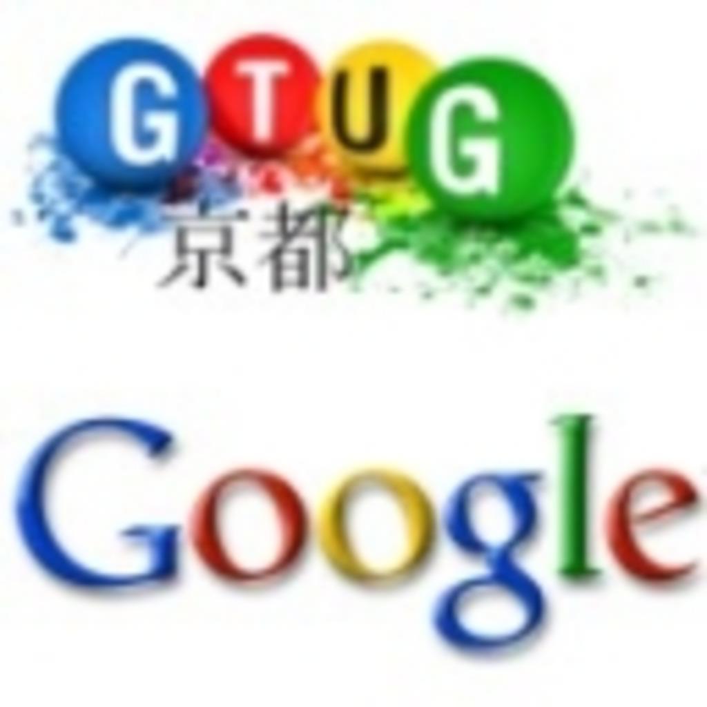 京都Google Technology User Group