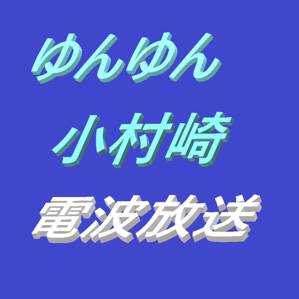 ゆんゆん小村崎電波放送