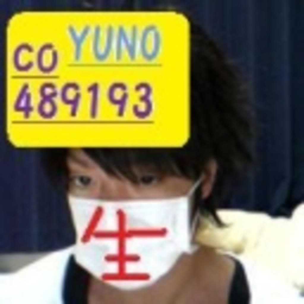 YUNOってこ!!
