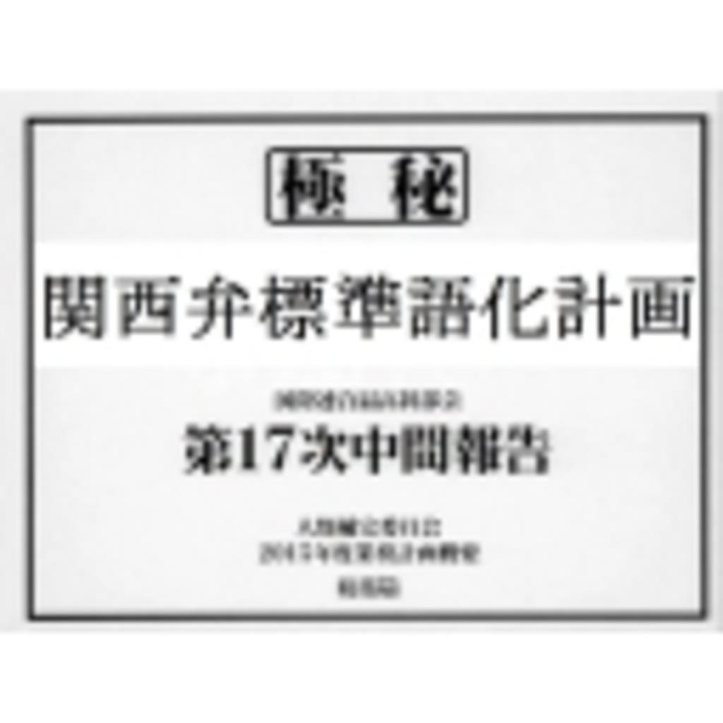 関西弁標準語化計画