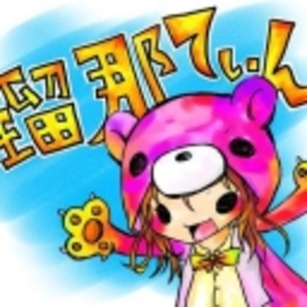 *:..。o○☆○o。..:瑠那コミュ:..。o○☆○o。..:*