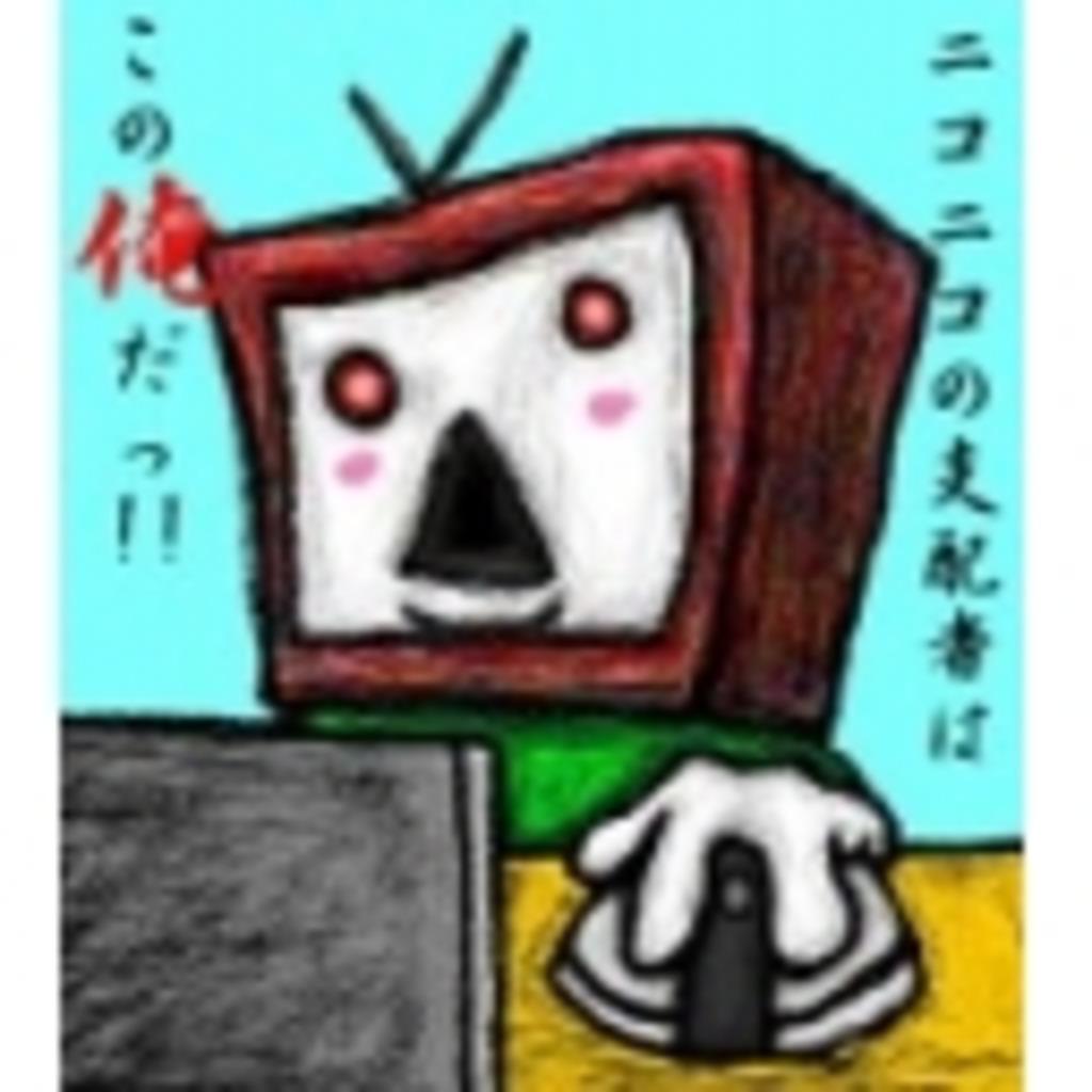 ☆wii君の放送局☆