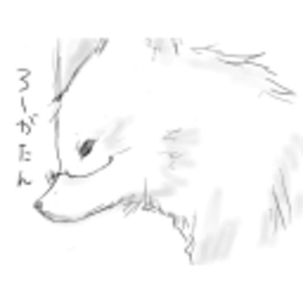 他称エロボ狼のお友達リンク集 パート2