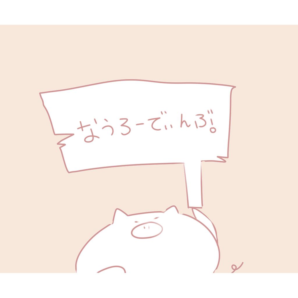 ナベちのゲームしたい用こみゅ(∩╹∀╹∩)
