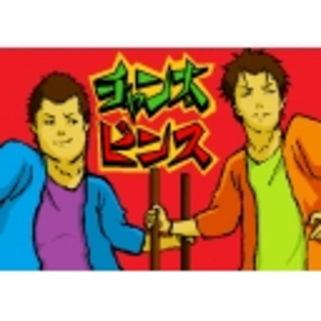 【実況者】チャン太とピンスのコミュニティ(まあ動画見てもらえばわかるさ!!)