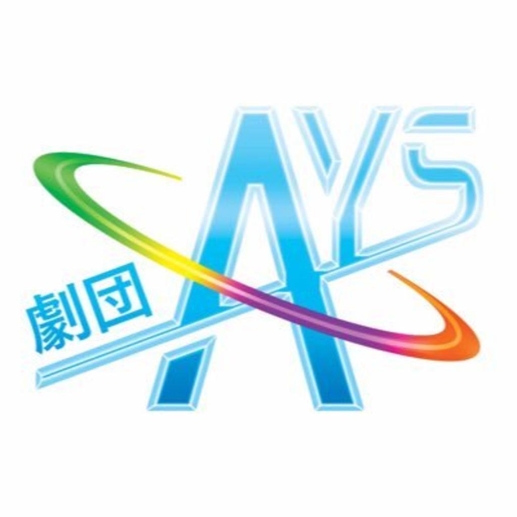 劇団AYSの館