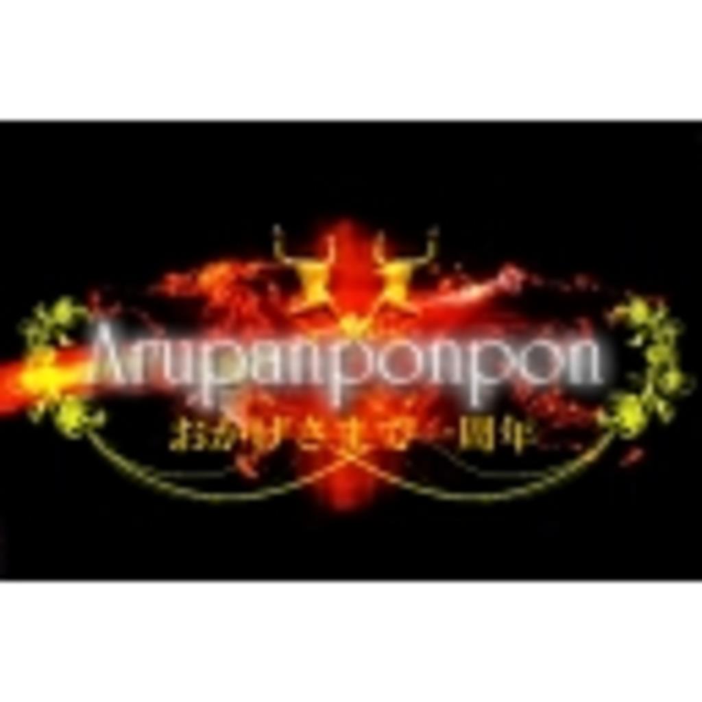 アルパンポンポン