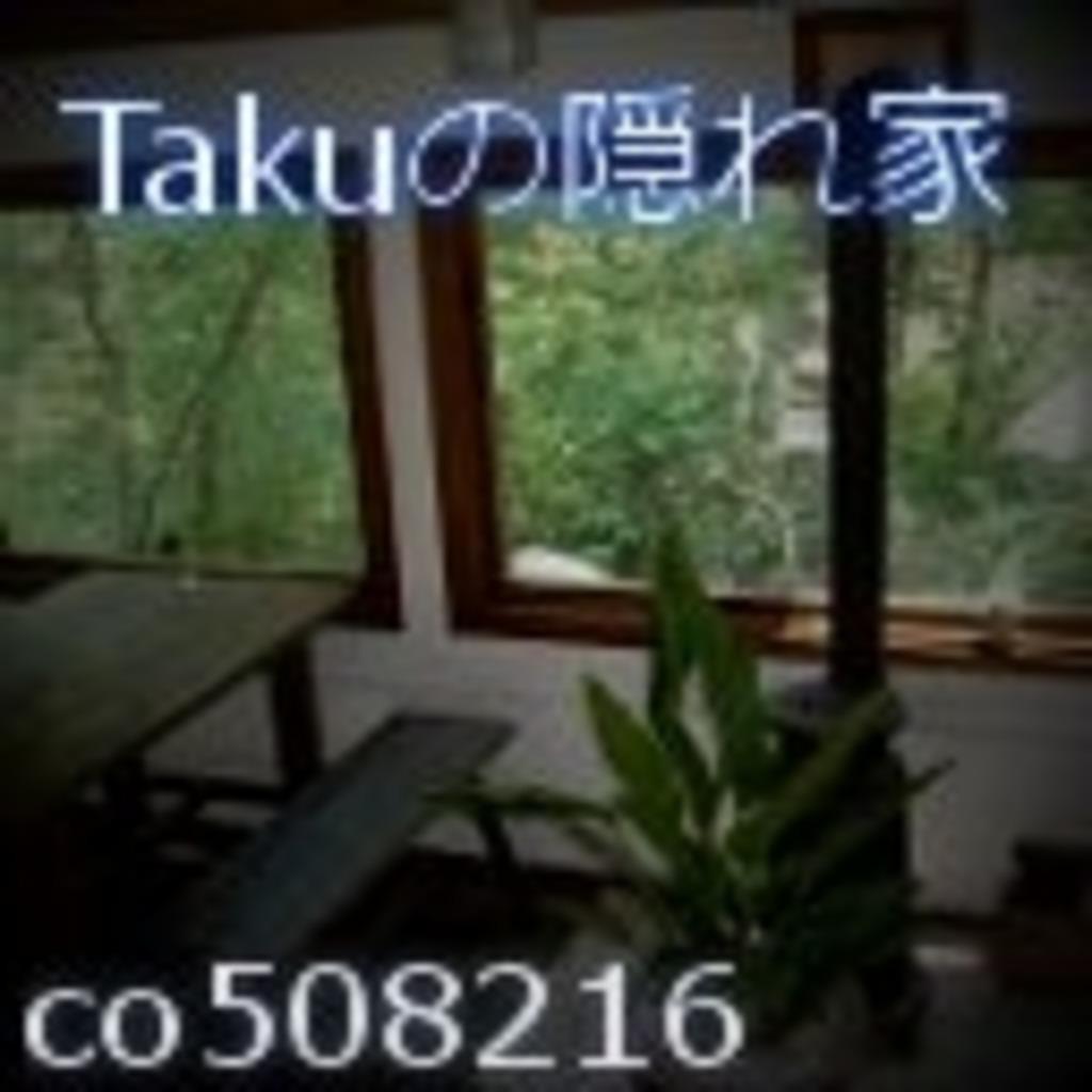 Takuの隠れ家