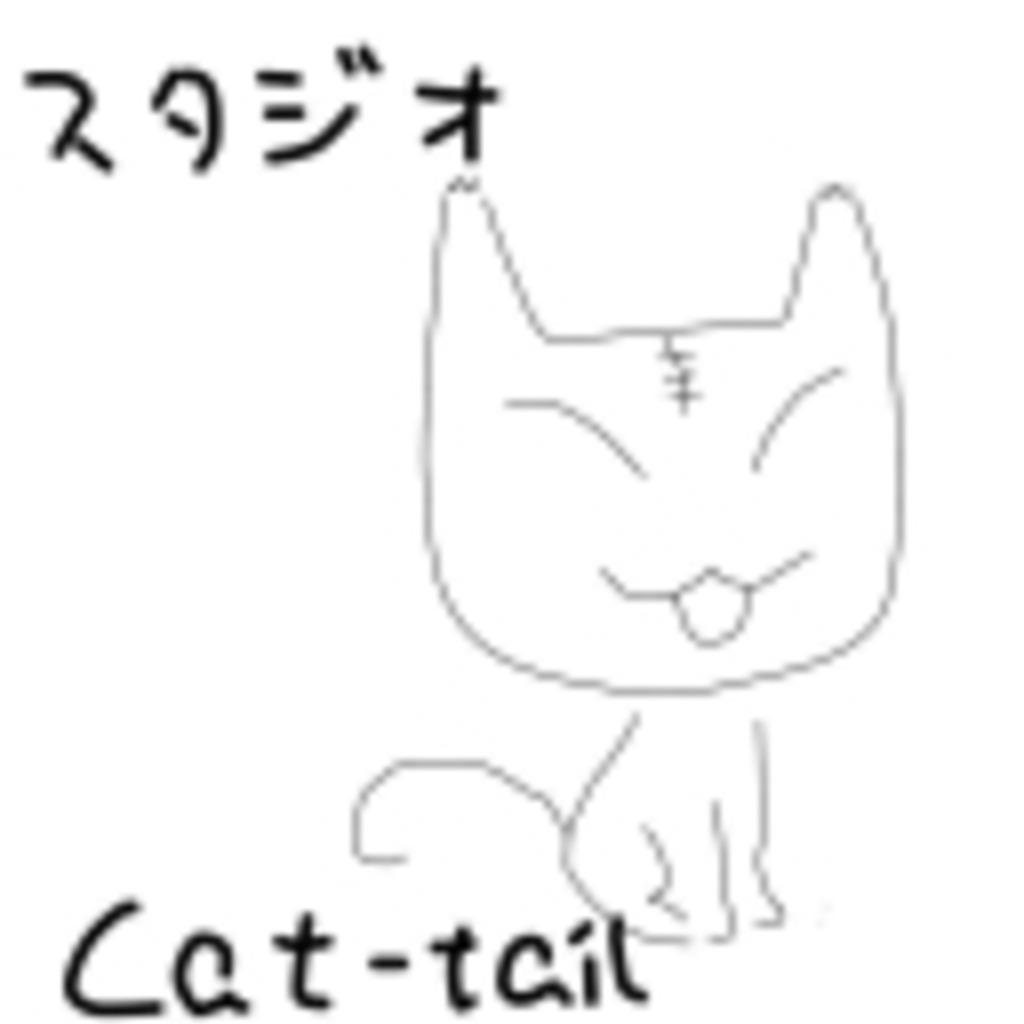 スタジオCat-tail