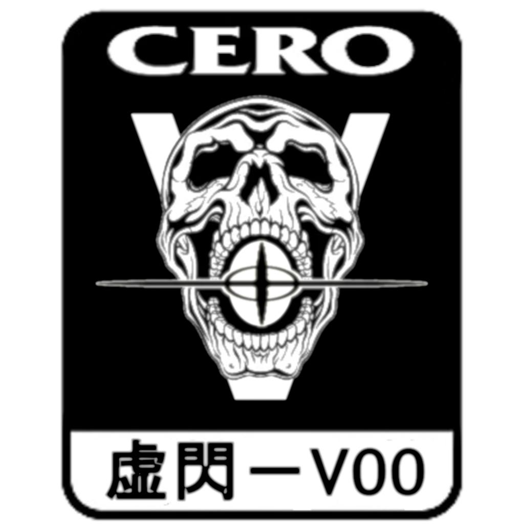 虚閃[CERO]-V:仮想世界 ゲーム調査機構