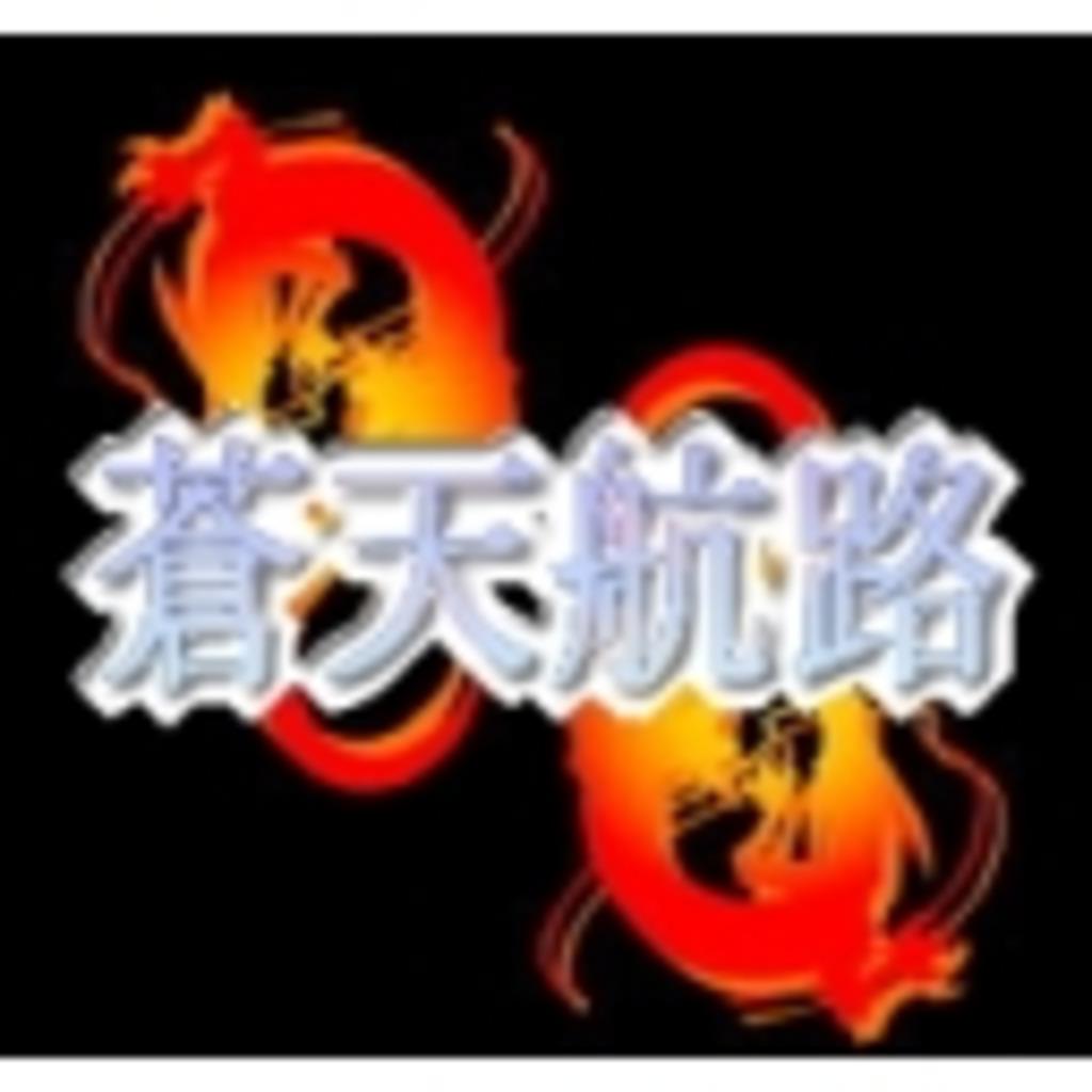 【三国群英伝】青鯖「蒼天航路」