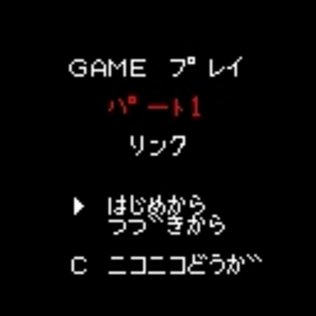 ゲームプレイpart1リンク