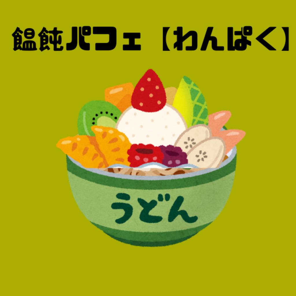 うどんパフェ【わんぱく】2号店