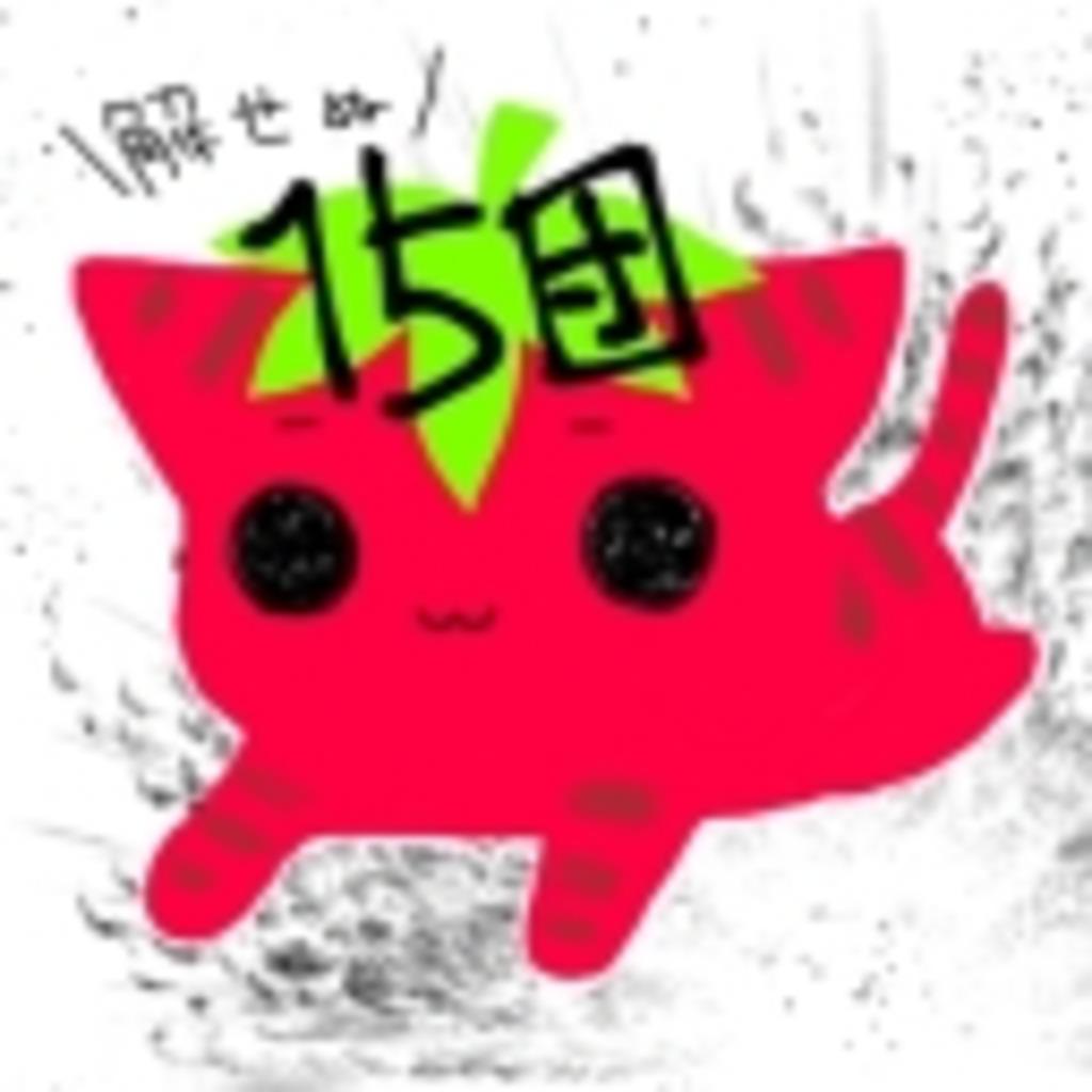 \★☆15団☆★/
