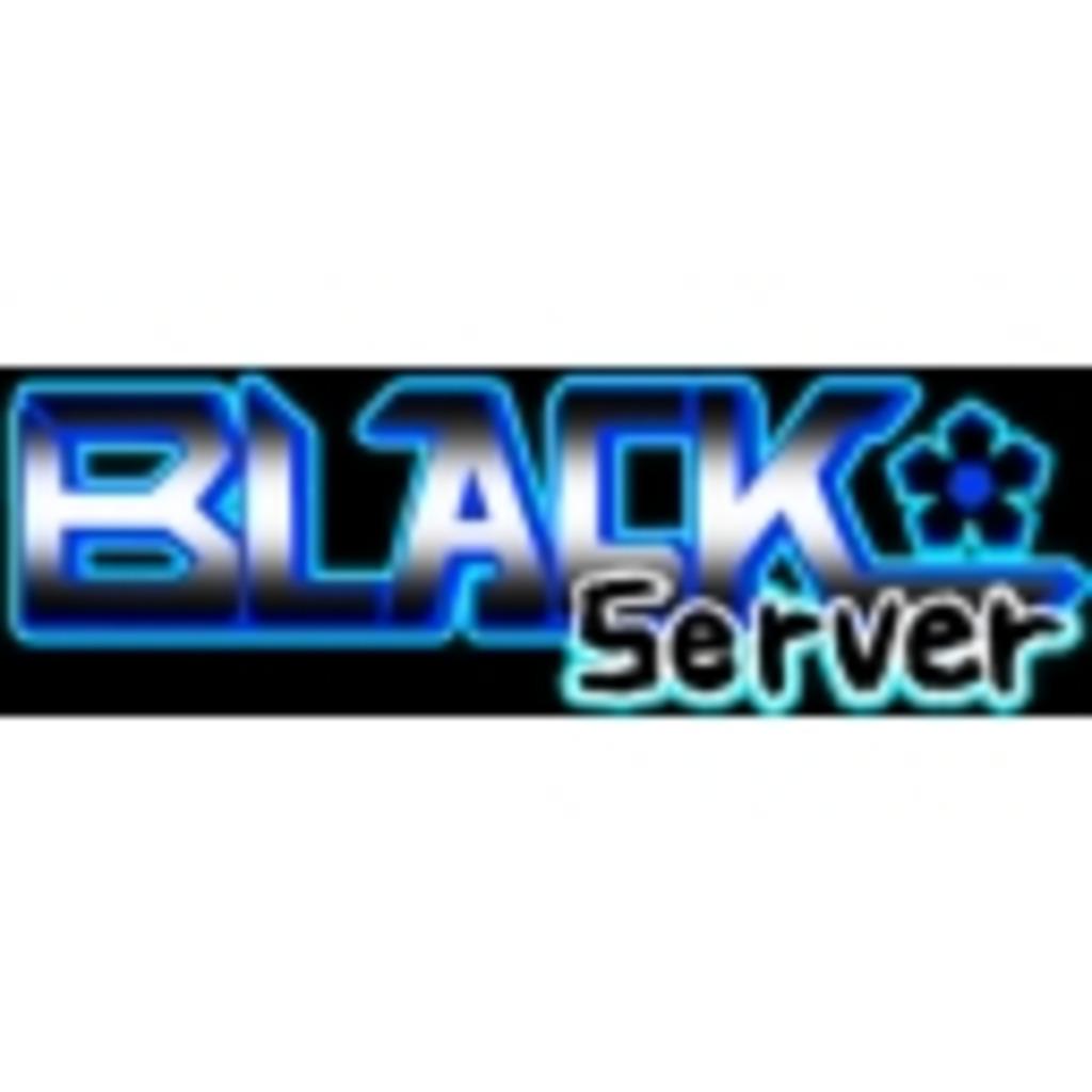 Black Server 裏枠