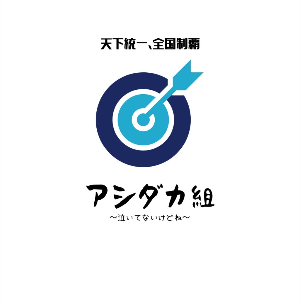 アシダカ組総本部