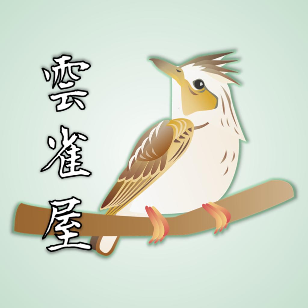 雲雀屋の鳥籠