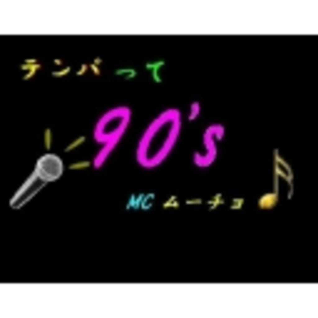 中村友彦の「テンパって90年代♪」