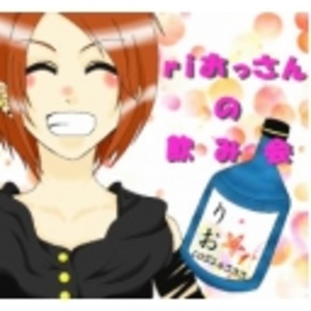 ri おっさんの飲み会