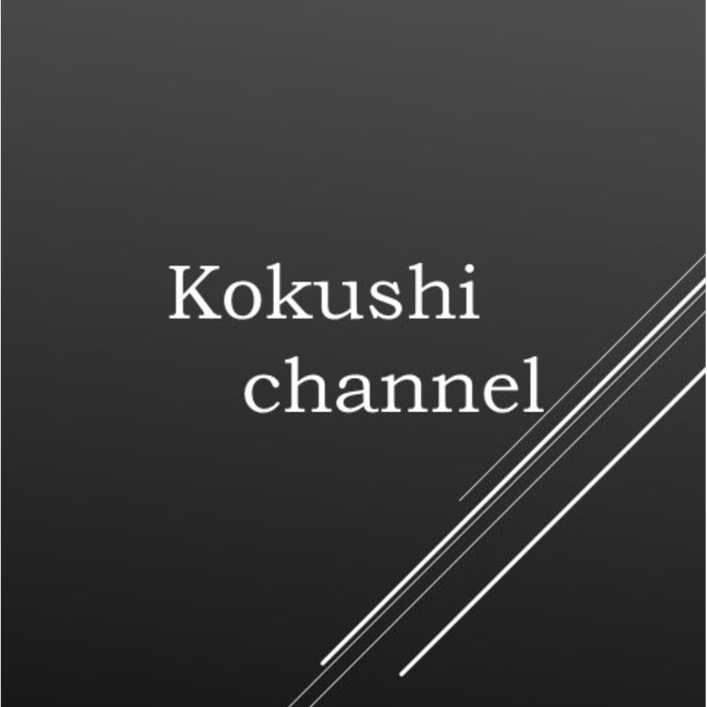 Kokushi Channel