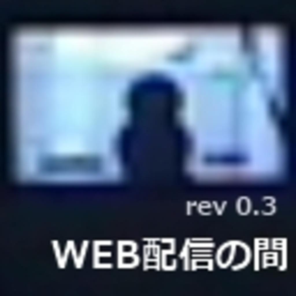 WEB配信の間 rev 0.3