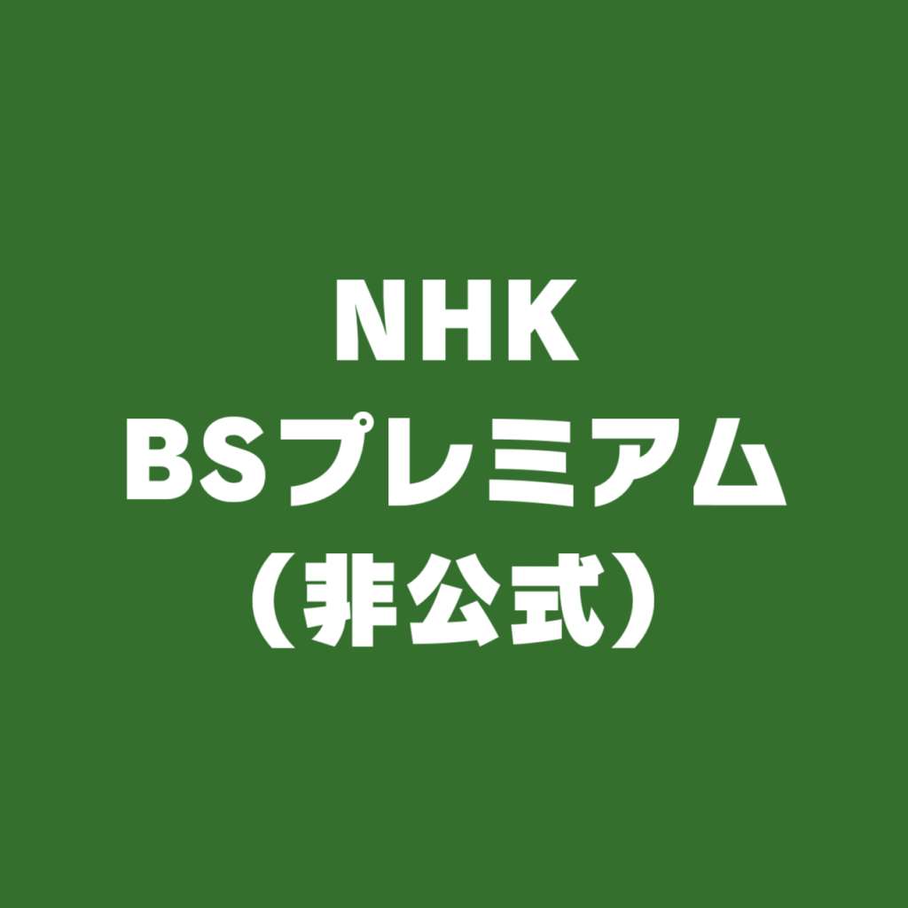 NHK BSプレミアム実況用コミュニティ
