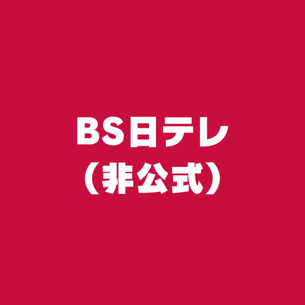 BS日テレ実況用コミュニティ