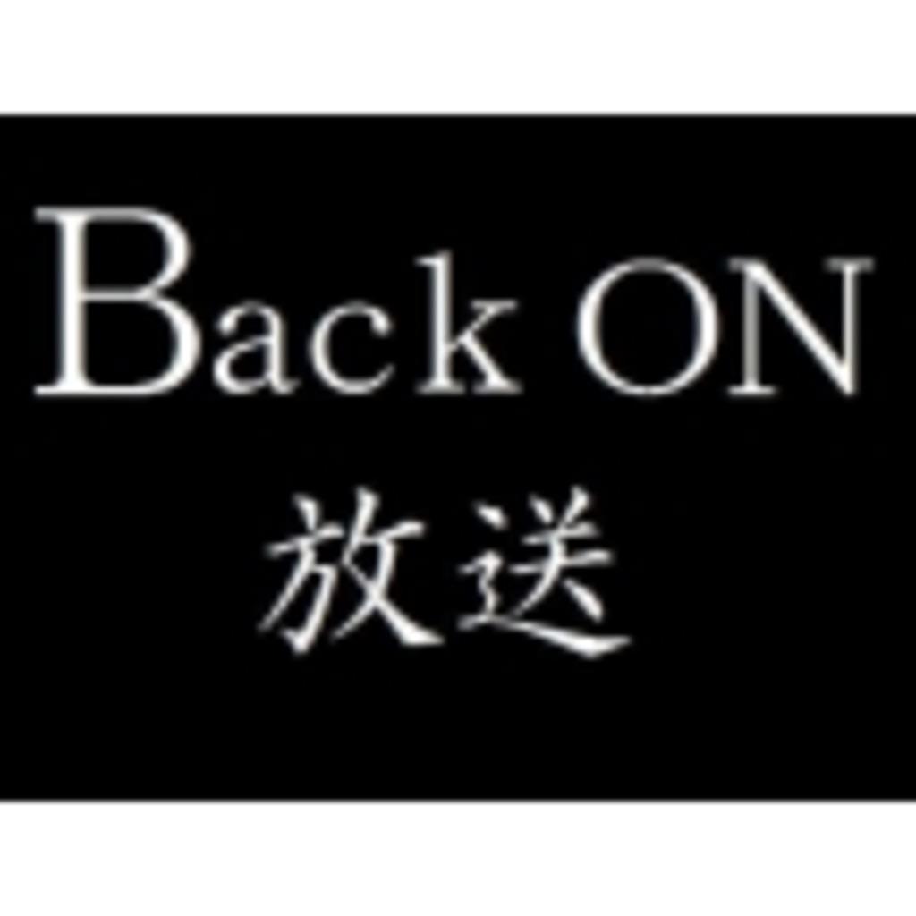 BACK ON 放送