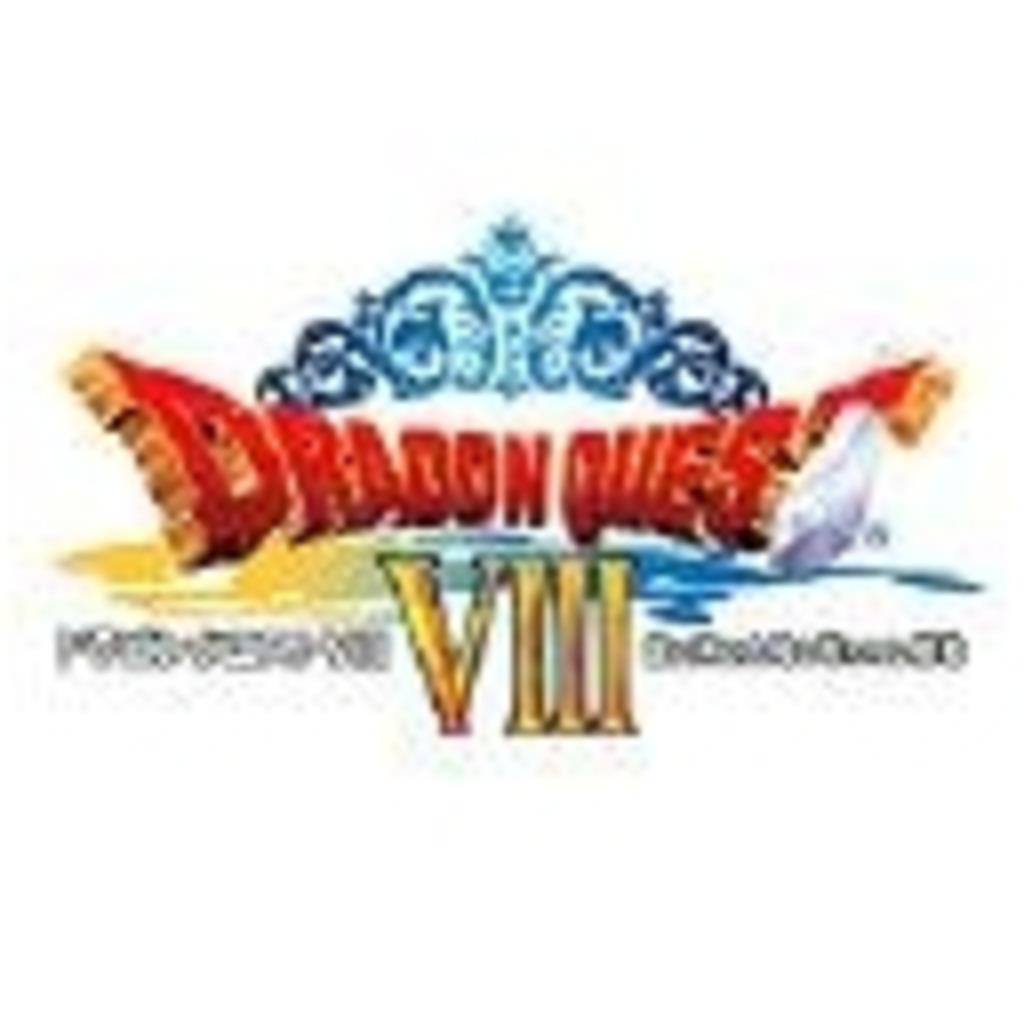 PS2版DQ8中断アリRTAコミュニティ