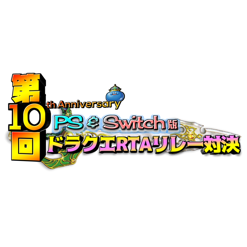 PS&Switch版 ドラクエRTAリレー対決