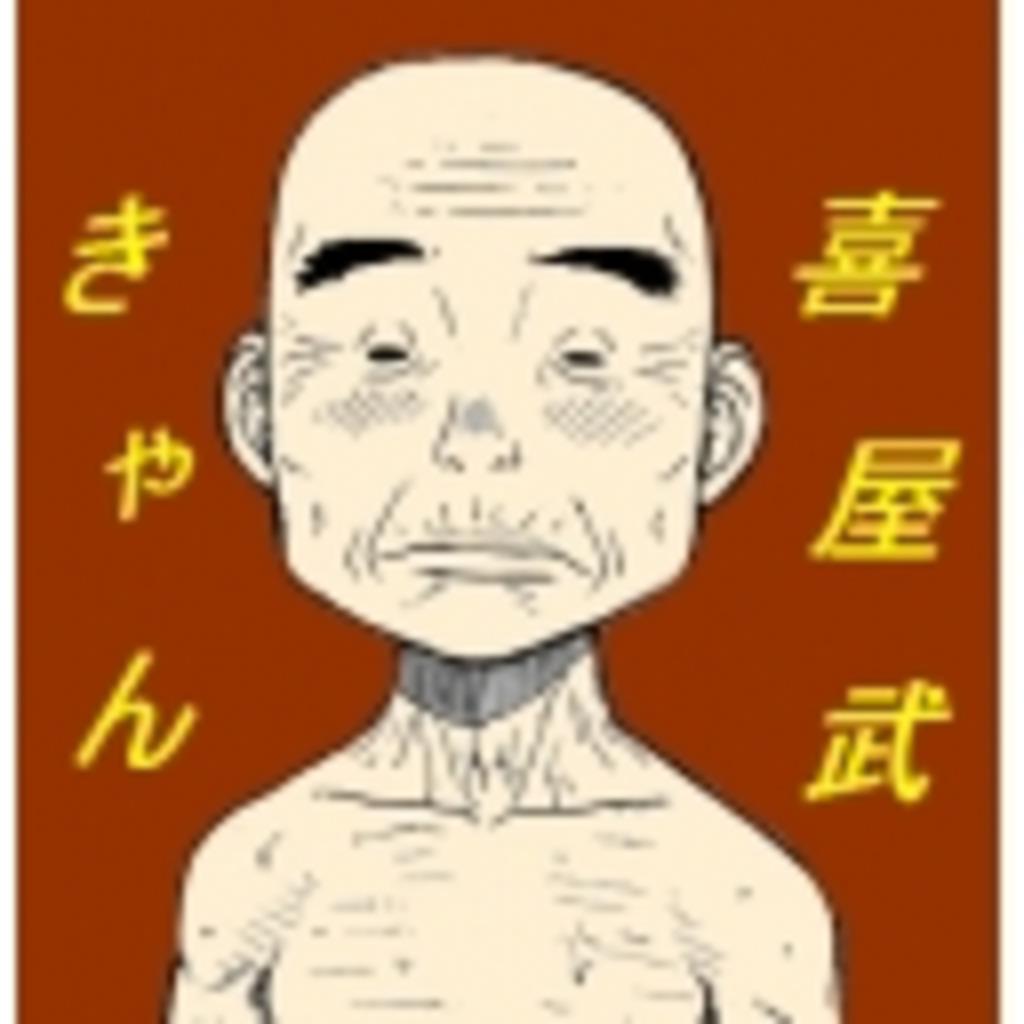 【喜屋武】作業放送
