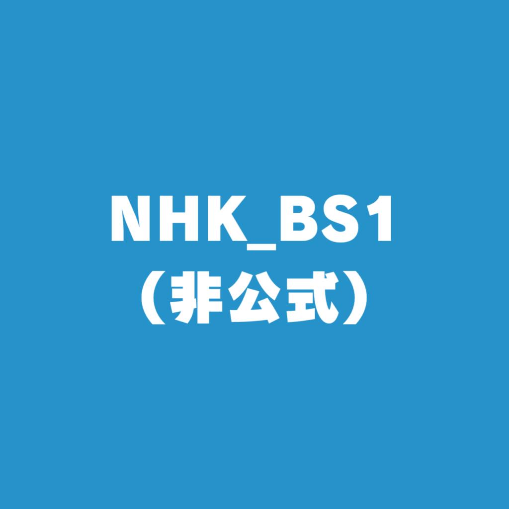 NHKBS1実況用コミュニティ