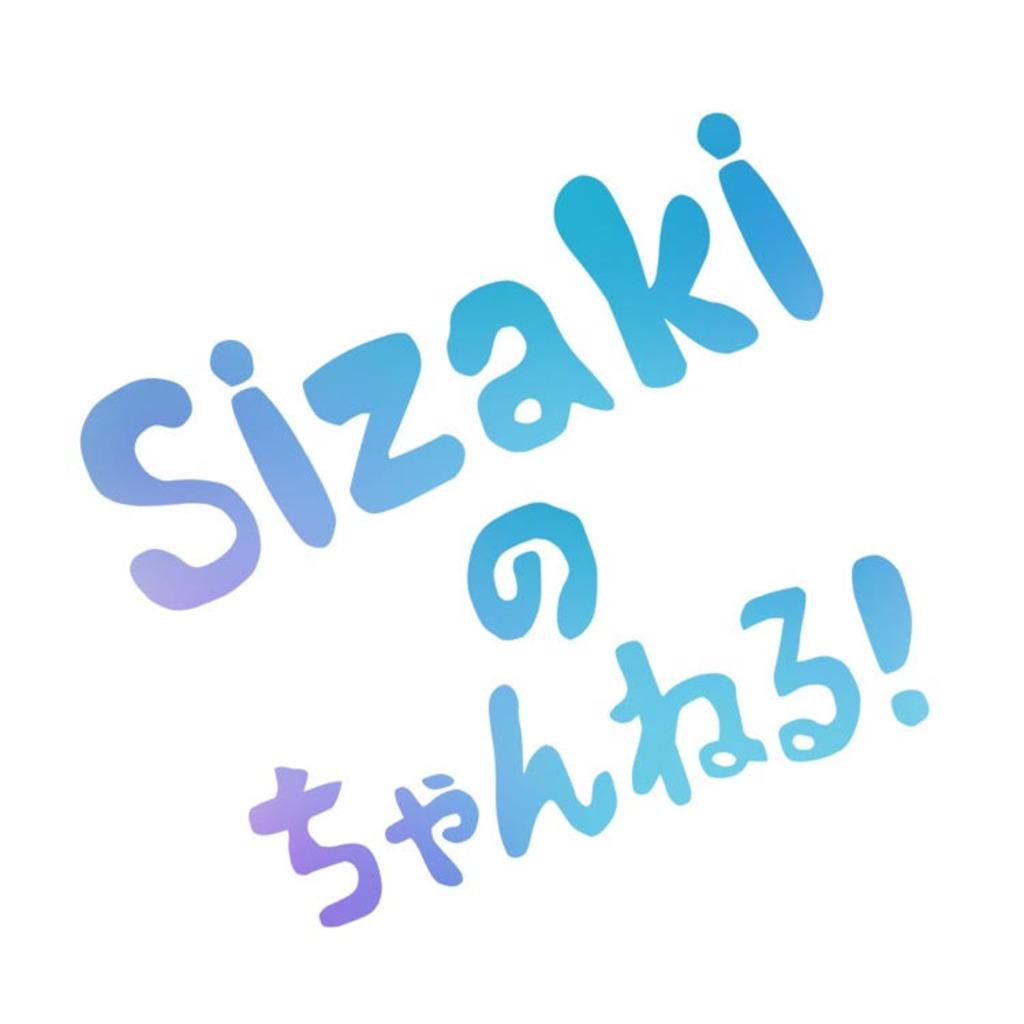 シザキのコミュニティ
