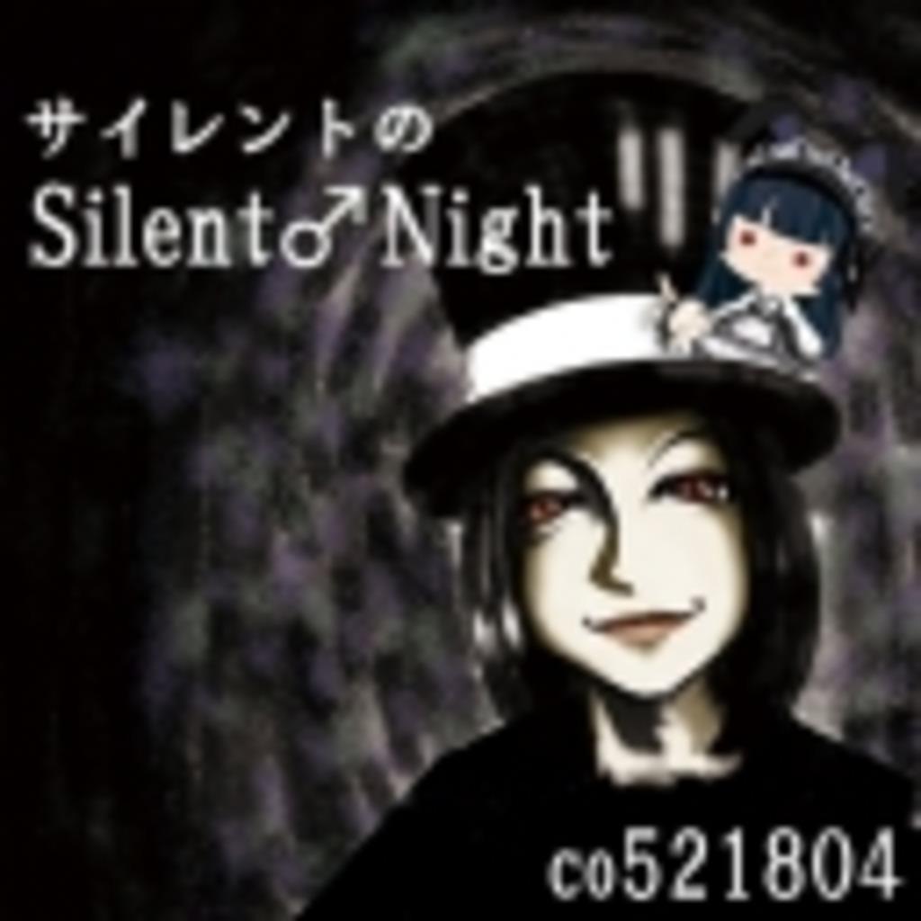 サイレントのSilent♂Night