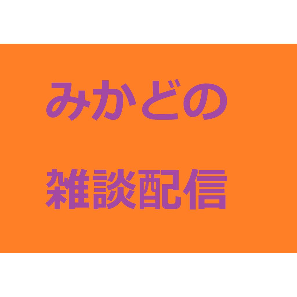みかどの雑談配信[ゲームしようぜ!]