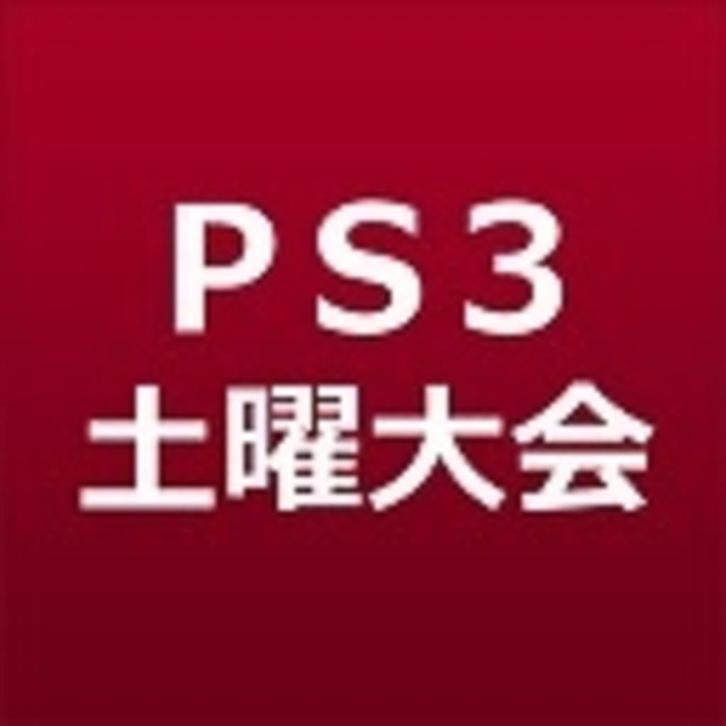 PS3土曜トーナメント大会