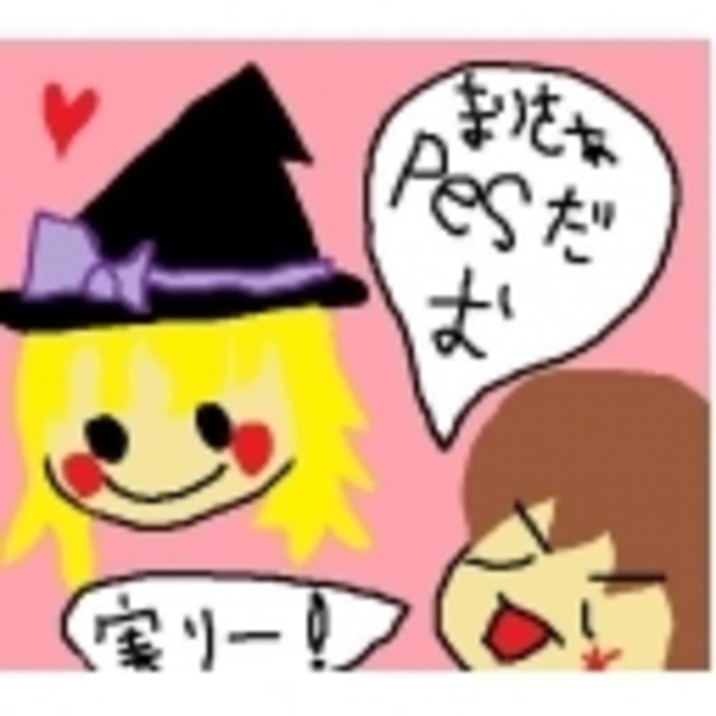 ★pes☆のイカせてよ!