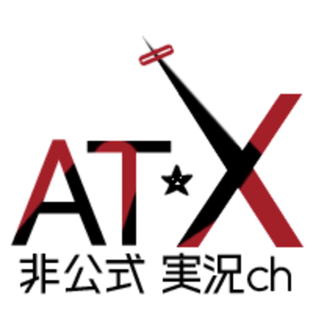 AT-X実況用コミュニティ