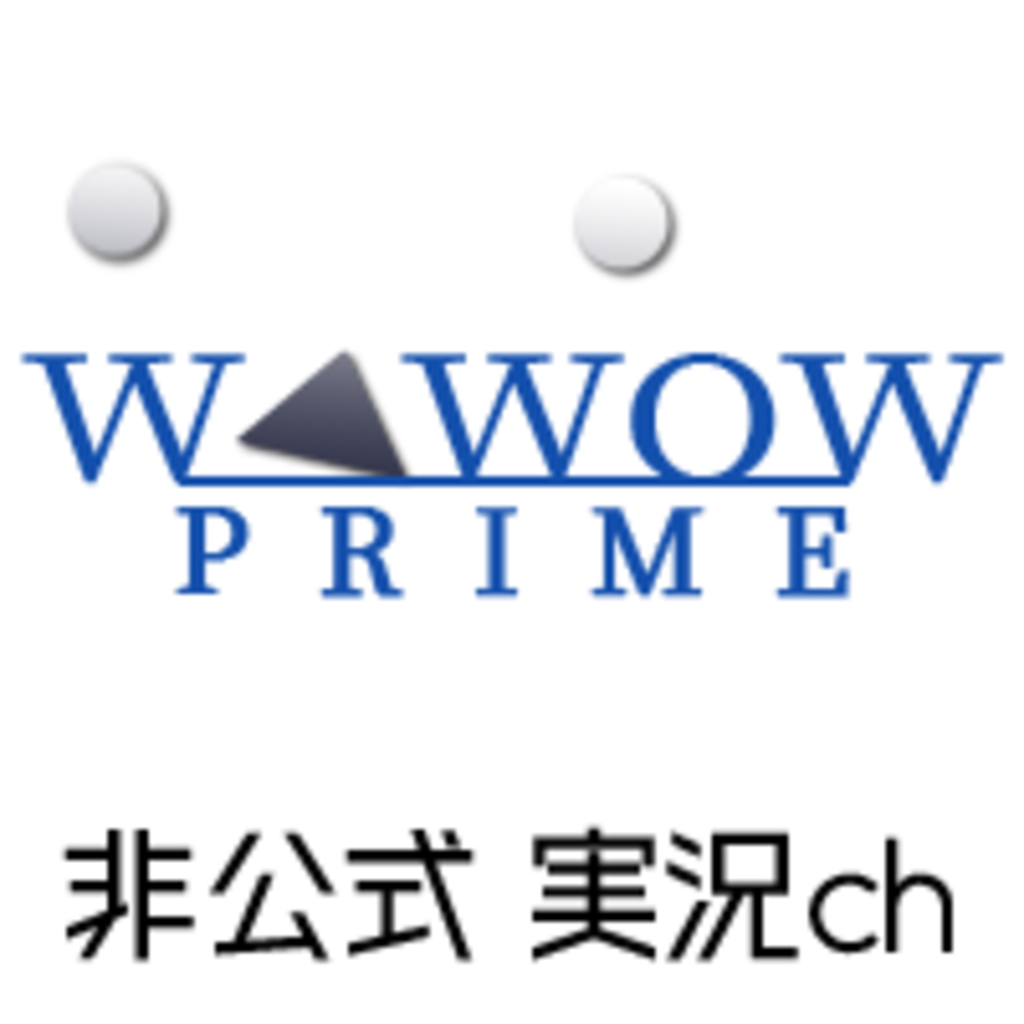 WOWOW PRIME実況用コミュニティ