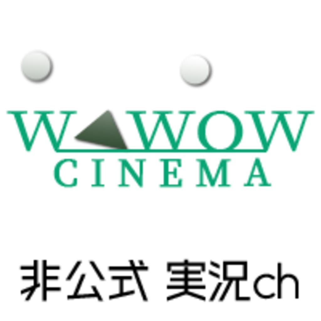 WOWOW CINEMA実況用コミュニティ