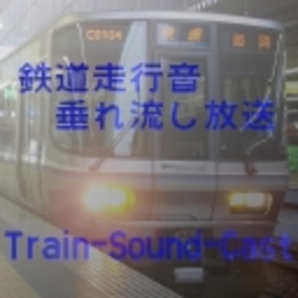 Train-Sound-Cast
