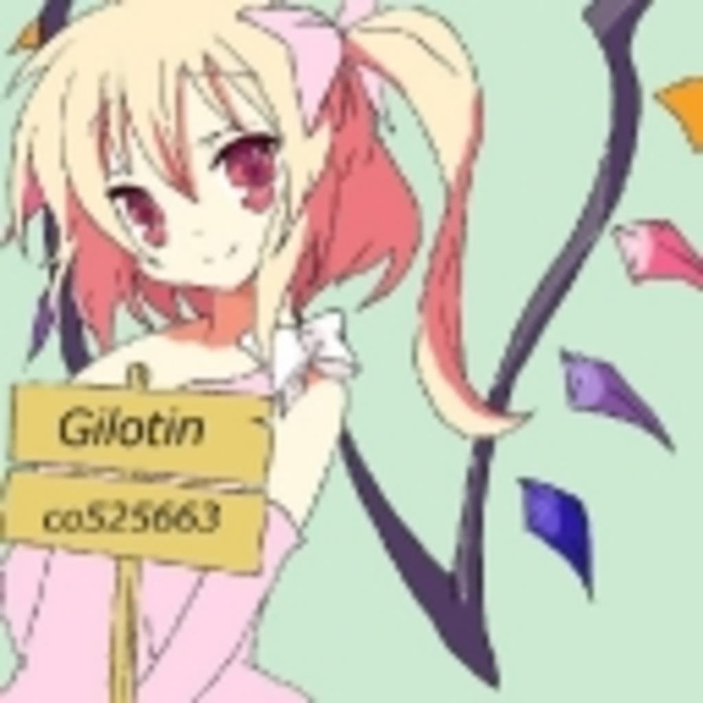 gilotinの放送枠