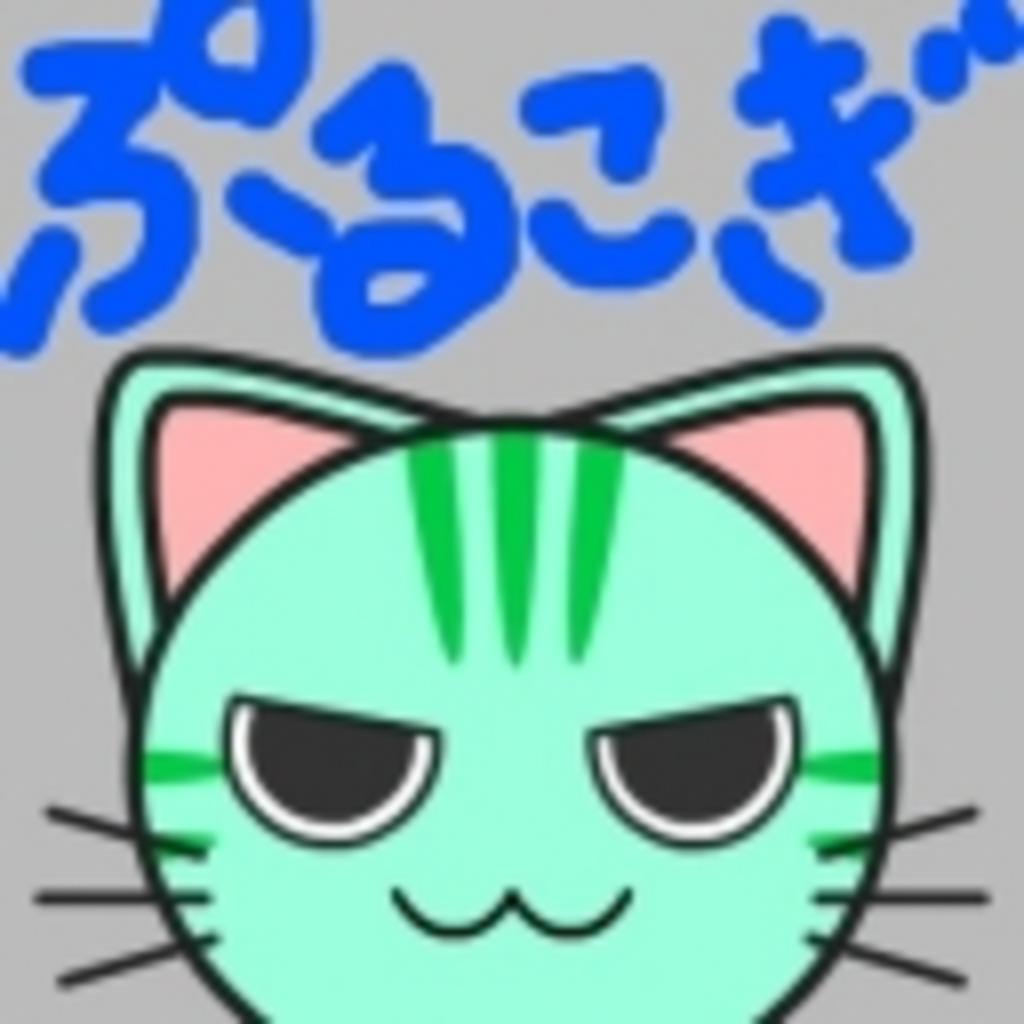 (ぷ◕(エ)◕る)ぷるこぎのぷるぷる放送