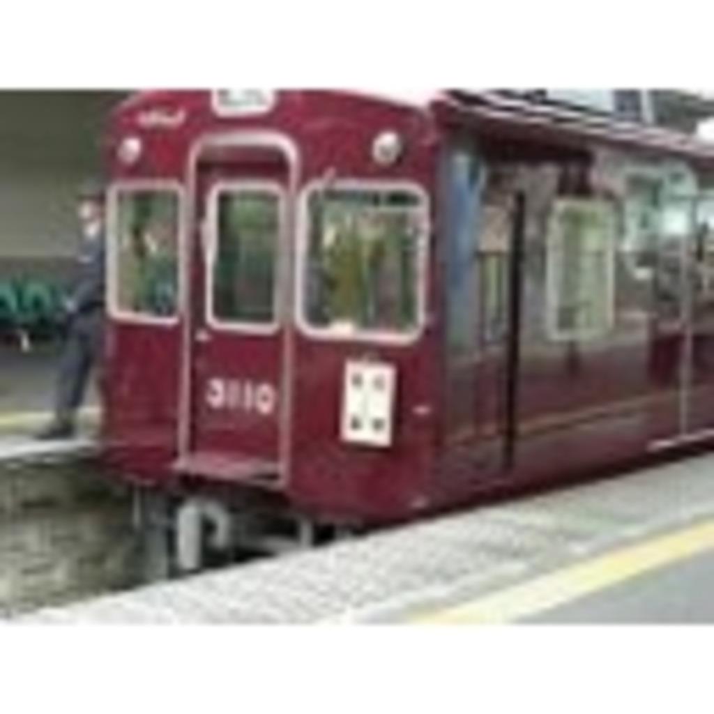 阪急電鉄支援コミュニティ