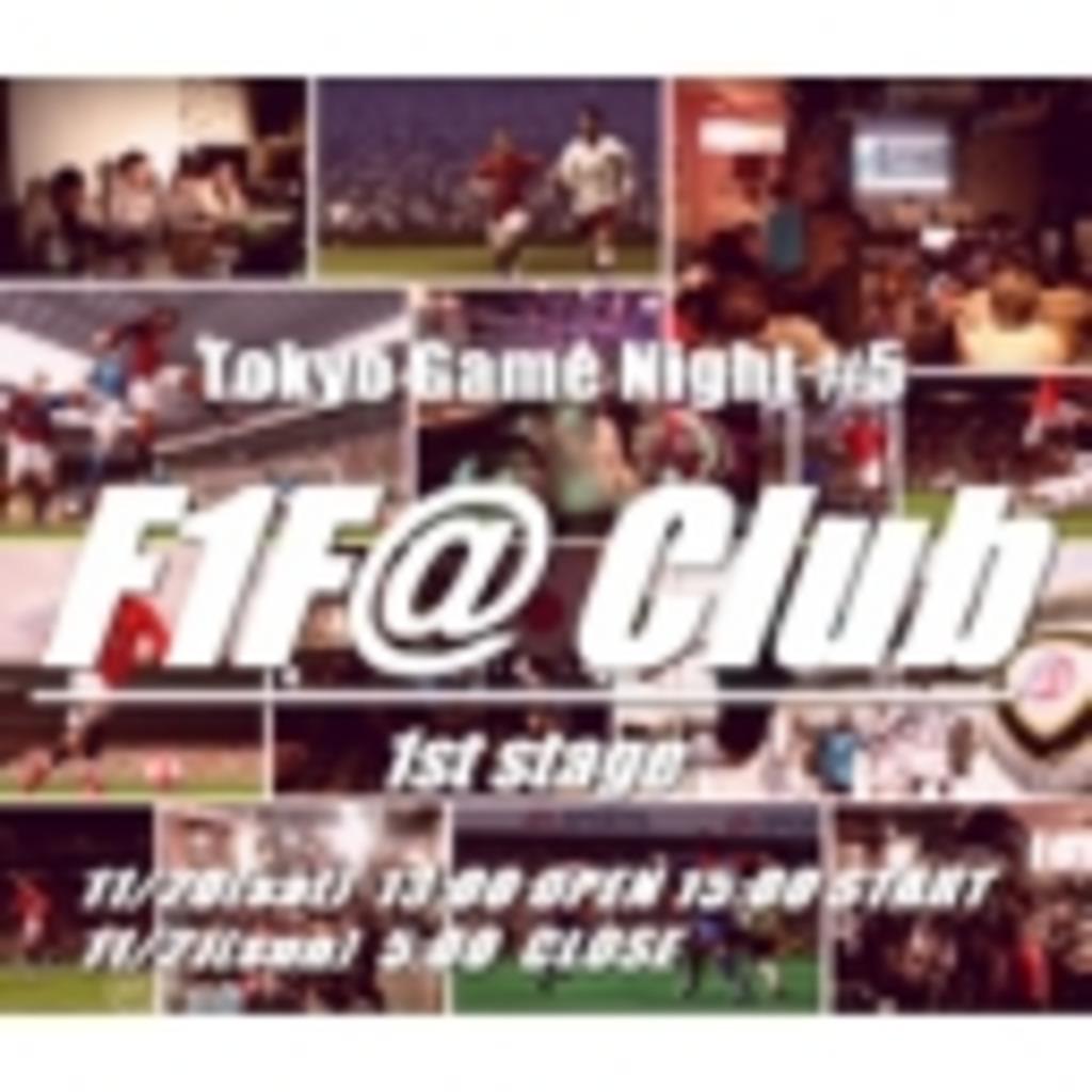 TokyoGameNight F1F@CLUB 生放送