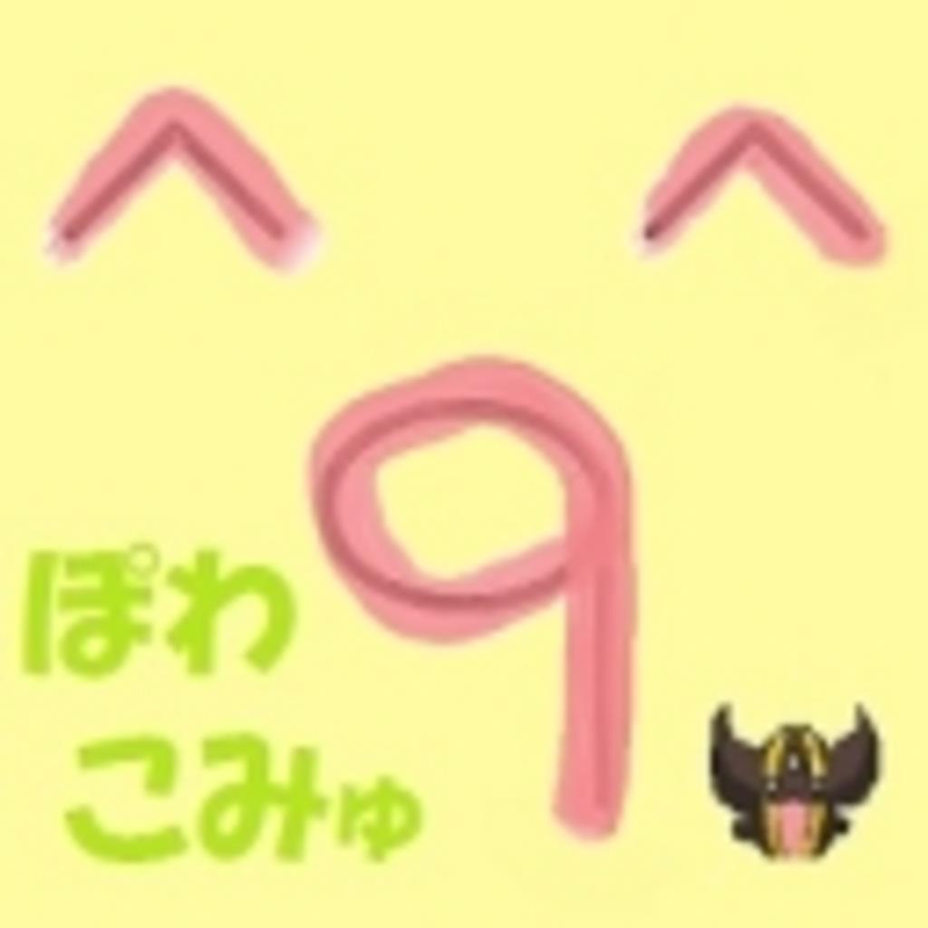 ぽ(^q^)わ